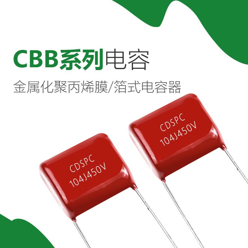 CBB电容-CBB13