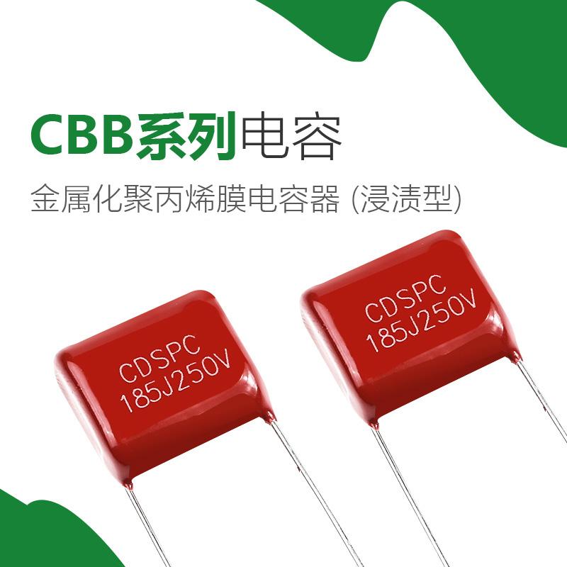 CBB电容-CBB21/CBB22