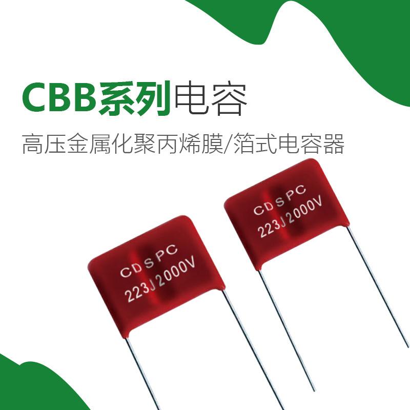 CBB电容-CBB81